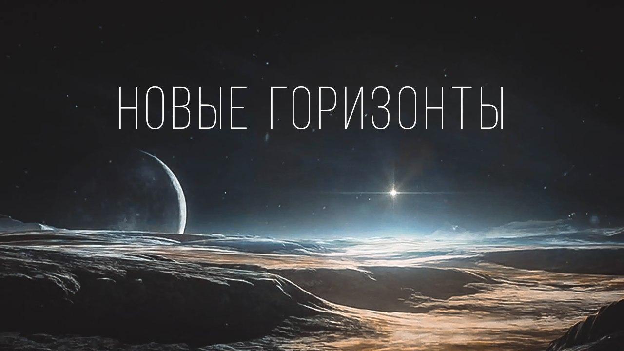Новые Горизонты - 1