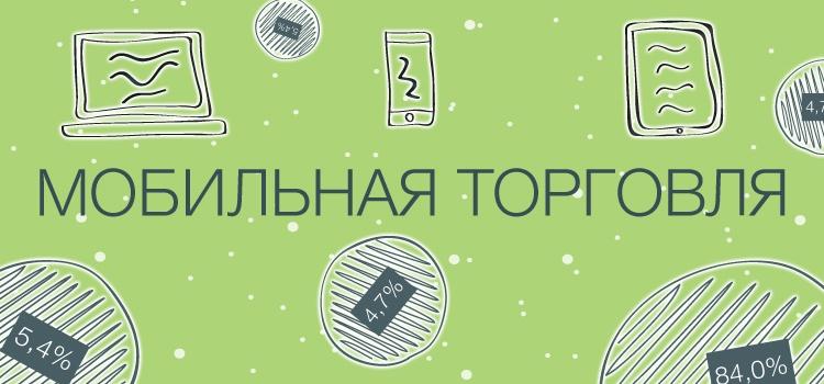 Инфографика «Рунет в картинках XXVII: Мобильная торговля» - 1
