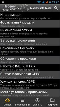 Как сделать из телефона от Яндекса нормальный телефон? Перепрошиваем Flame Explay с «Яндекс.Кит» - 3