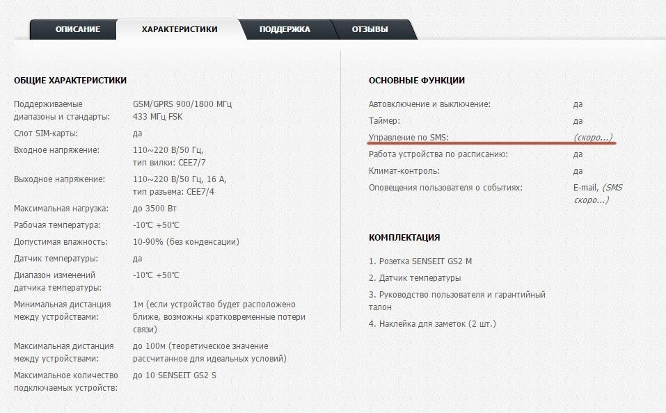 Обзор GSM розетки Senseit GS2 M - 15