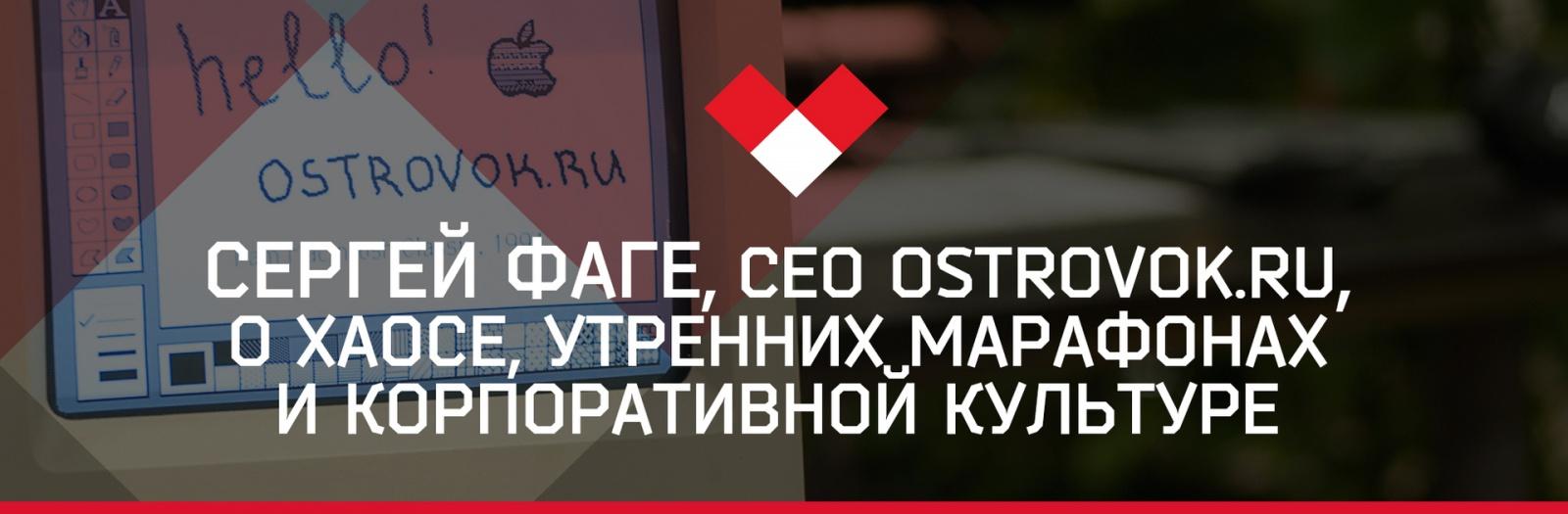 Сергей Фаге, CEO Ostrovok.ru, о хаосе, утренних марафонах и корпоративной культуре - 1