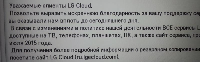 LG Cloud прекращает работу в России - 1