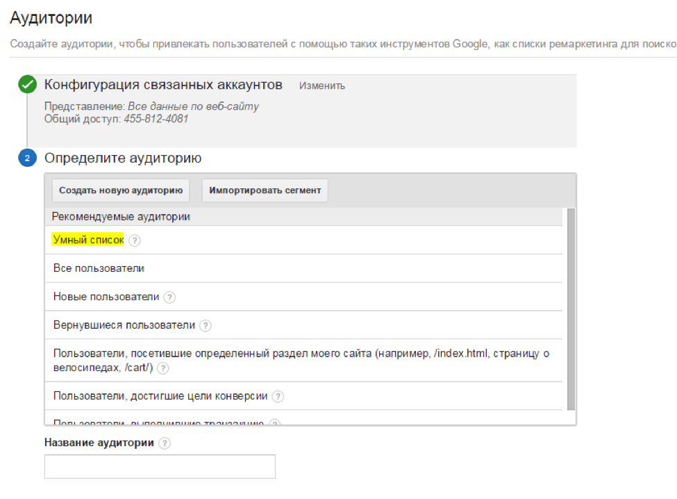 Используем умные списки ремаркетинга в Google Analytics - 4