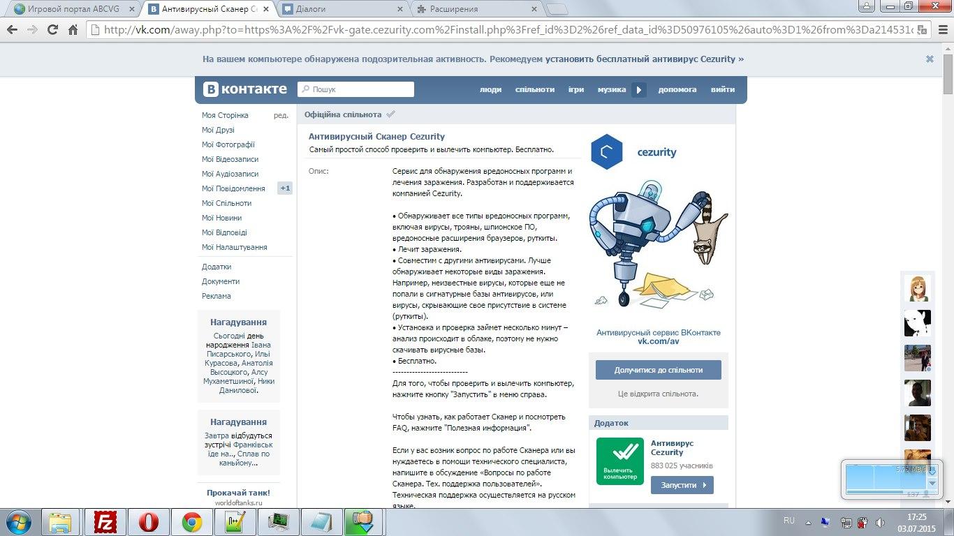 """ВКонтакте случайно показал в новом """"рекламном формате"""" антивирус Cezurity"""