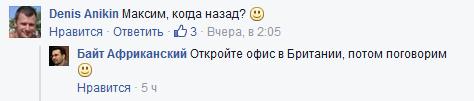 Кадры: Техдир проданных Qiwi «Денег Mail.ru» ушел из компании (+ чем сейчас занимается экс-команда «Денег») - 2