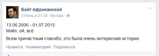 Кадры: Техдир проданных Qiwi «Денег Mail.ru» ушел из компании (+ чем сейчас занимается экс-команда «Денег») - 1