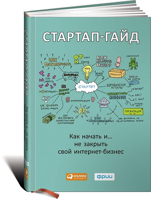 Библиотека стартапа: подборка из 65 книг - 2