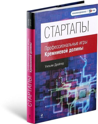 Библиотека стартапа: подборка из 65 книг - 25