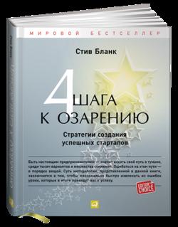 Библиотека стартапа: подборка из 65 книг - 3