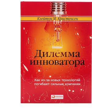 Библиотека стартапа: подборка из 65 книг - 33