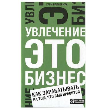 Библиотека стартапа: подборка из 65 книг - 51