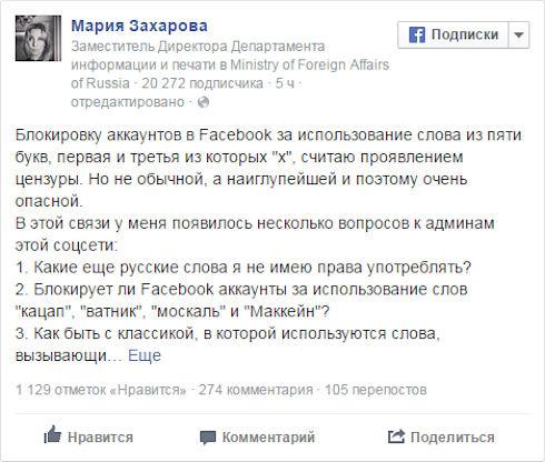 В МИД РФ обиделись на Facebook из за хохлов