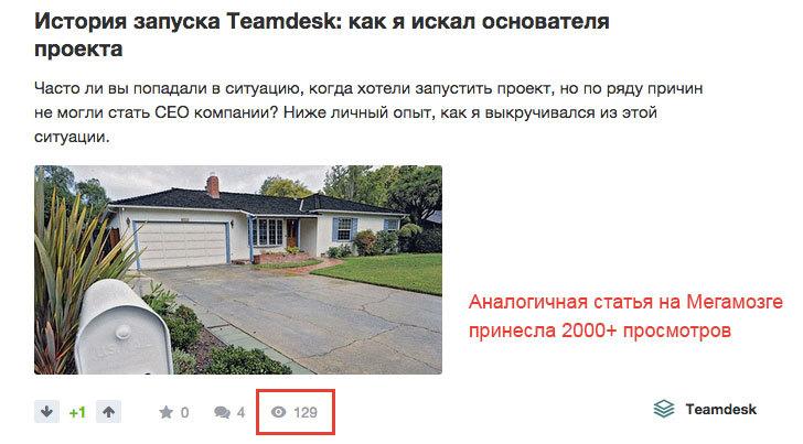 Как за 6 месяцев блог принес нам 35 000 посетителей - 7