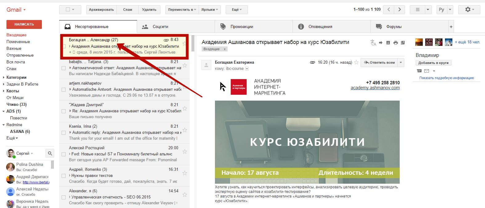 Сотрудники «Ашманов и партнеры» не умеют пользоваться «скрытой копией» в рассылках? - 2