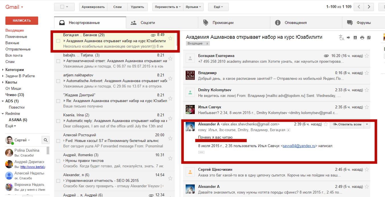 Сотрудники «Ашманов и партнеры» не умеют пользоваться «скрытой копией» в рассылках? - 3