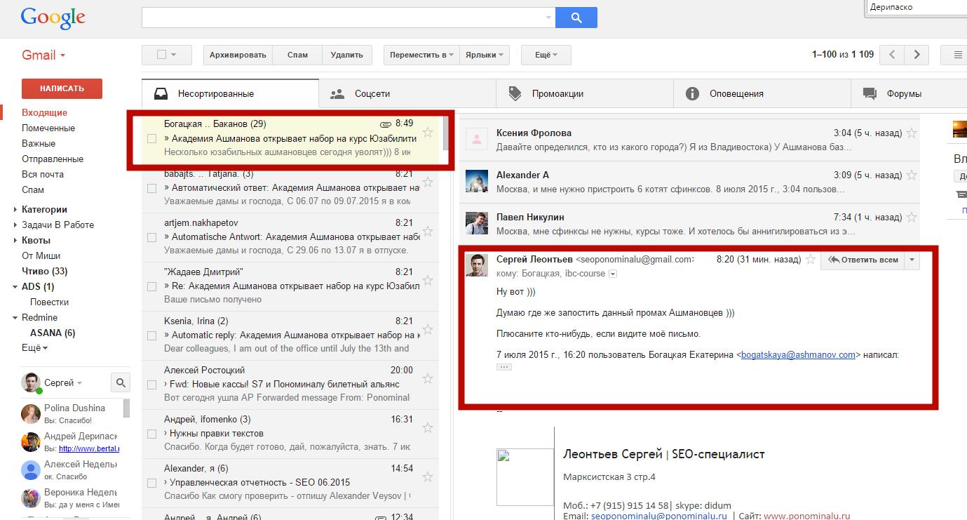 Сотрудники «Ашманов и партнеры» не умеют пользоваться «скрытой копией» в рассылках? - 4