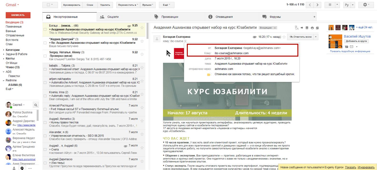 Сотрудники «Ашманов и партнеры» не умеют пользоваться «скрытой копией» в рассылках? - 1