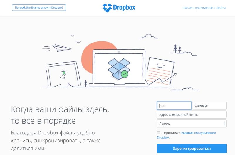 Growth Hacking для облачного стартапа: 7 механик от Dropbox - 2