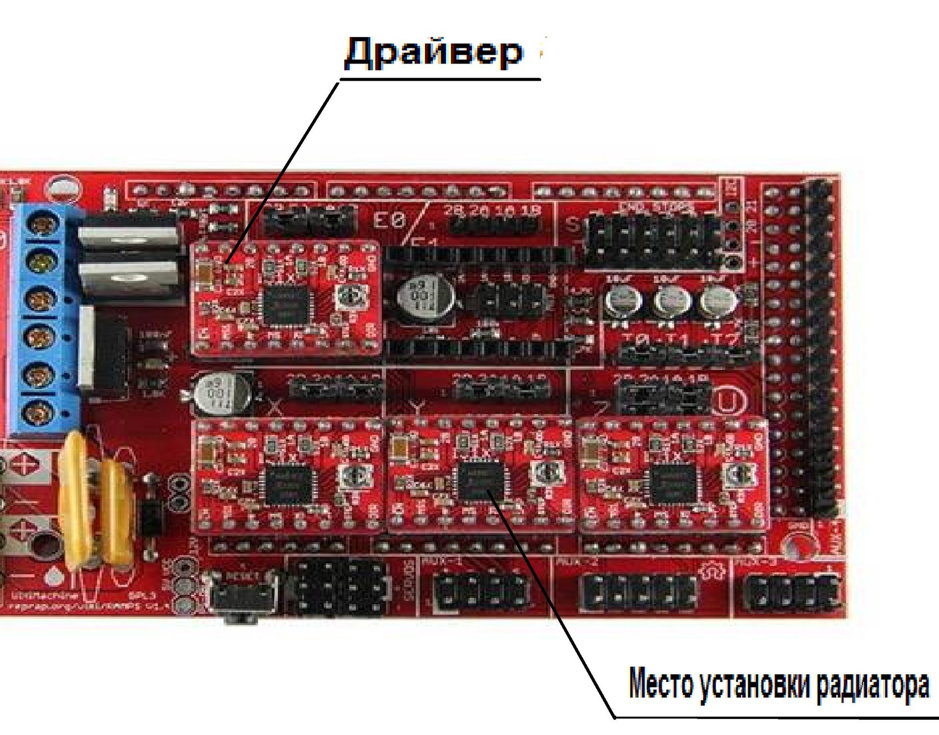 Инструкция по сборке 3D принтера Prism Uni(часть 2-электрика) - 19