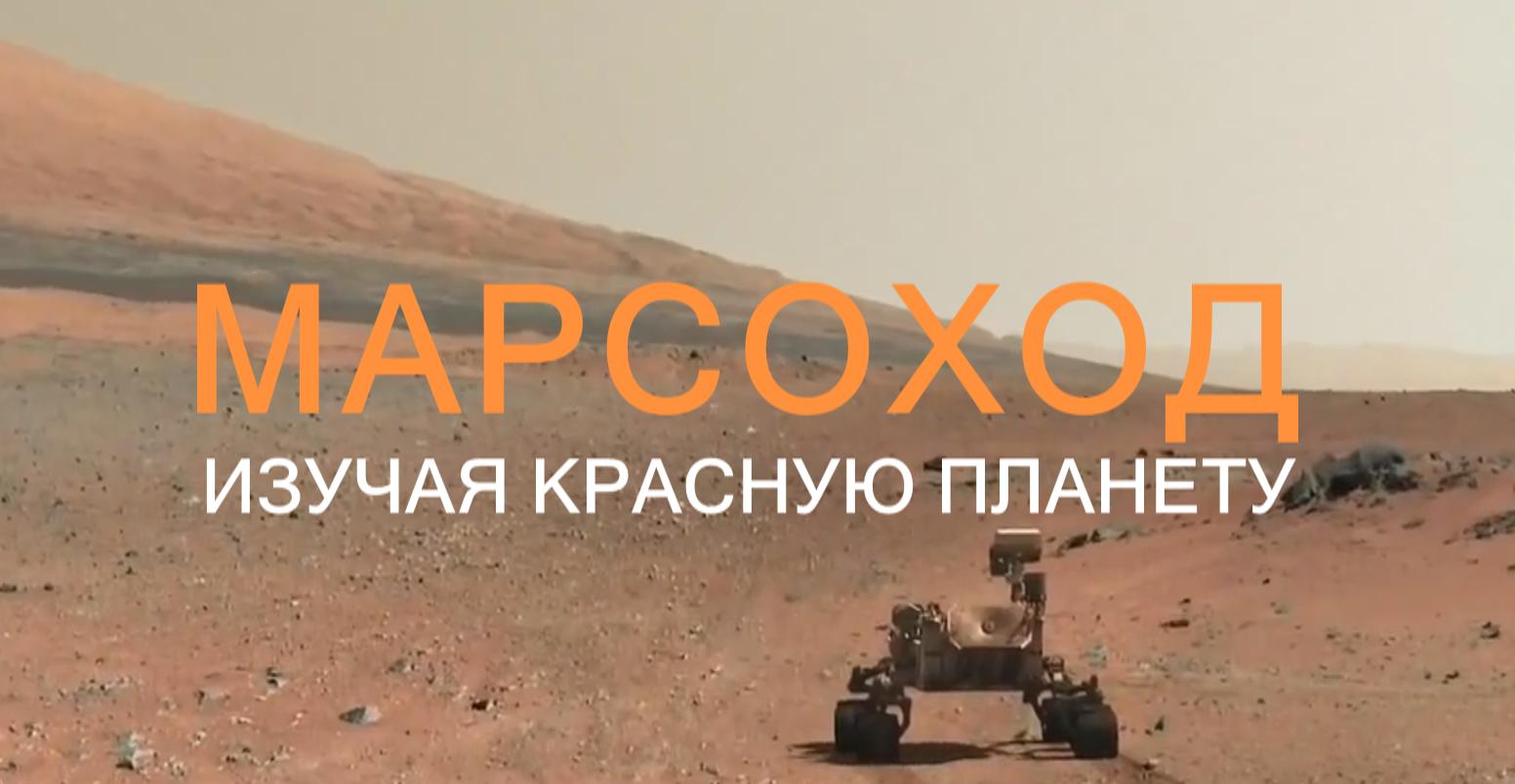 Перевод и озвучка фильма дома. Марсоход: изучая Красную планету - 1