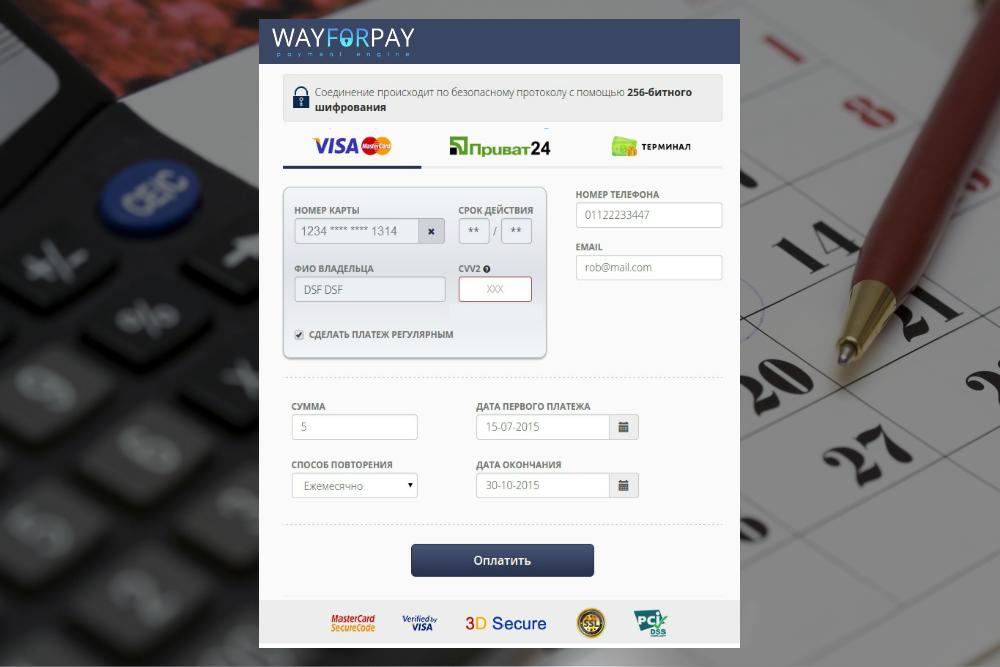 Использование регулярных платежей: «за» и «против» - 2