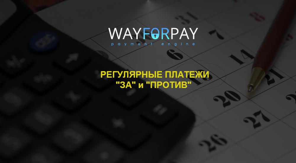 Использование регулярных платежей: «за» и «против» - 1