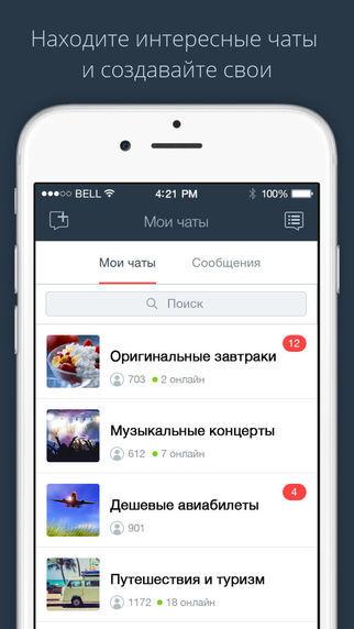 Мессенджеры: социальная платформа для компаний - 3