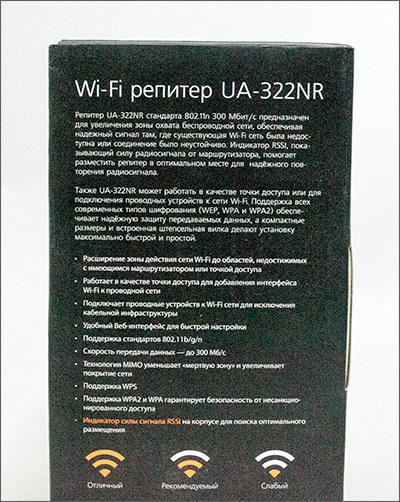 Wi-Fi повторитель: плюсы и минусы - 4