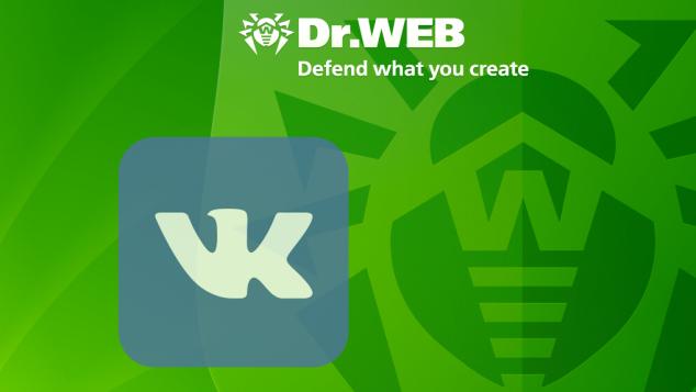 Dr.Web защищает, то что вы создали во ВКонтакте
