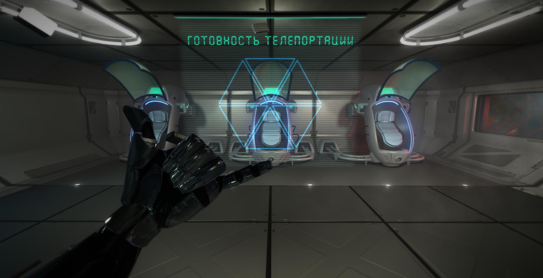 Опыт создания командной игры в виртуальной реальности - 2