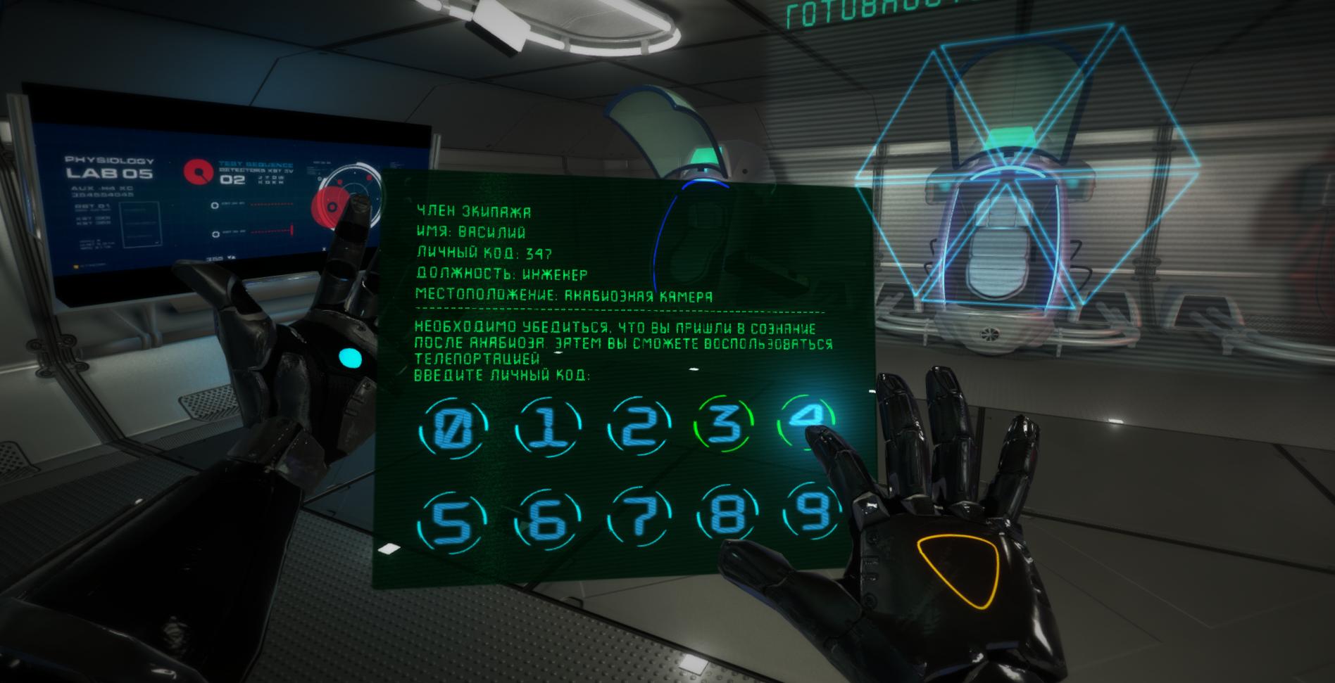 Опыт создания командной игры в виртуальной реальности - 5