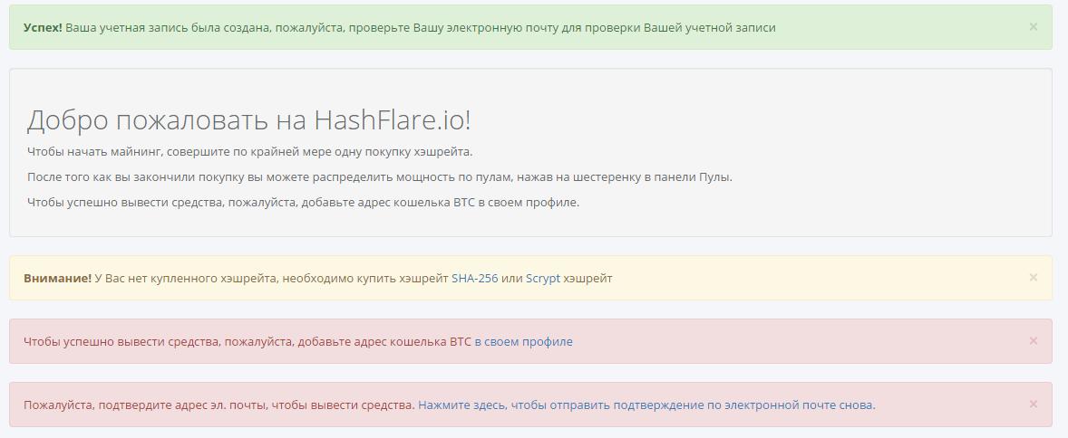 Тест сервиса облачного майнинга hashflare.io - 3