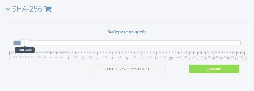 Тест сервиса облачного майнинга hashflare.io - 5