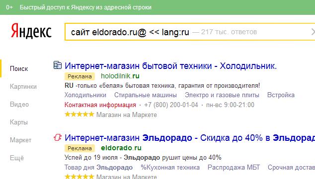 Eldorado.ru жертва Минусинска