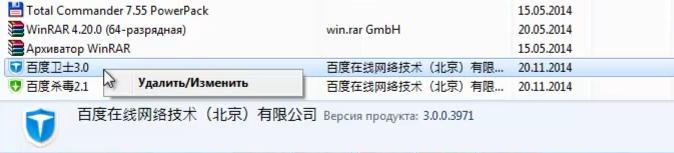 Если на свою беду вы накликали Baidu - 10