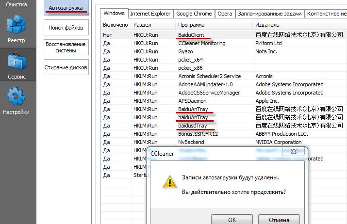Если на свою беду вы накликали Baidu - 15