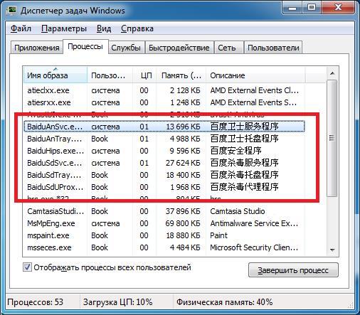 Если на свою беду вы накликали Baidu - 3