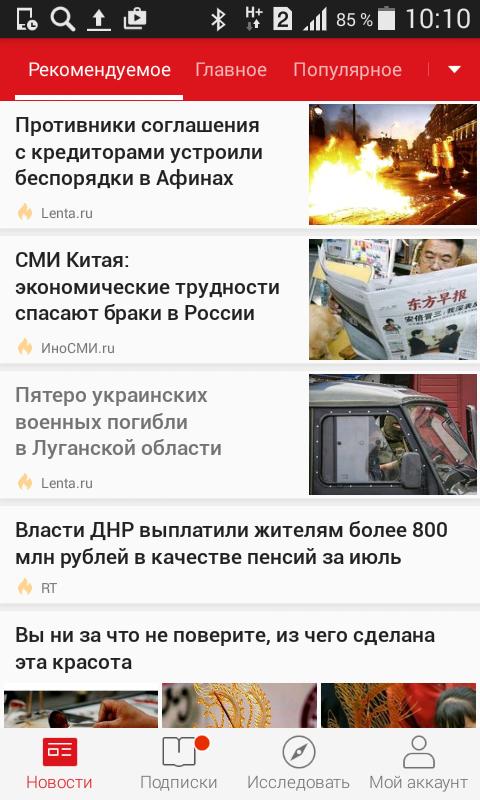 Приложение Top Story – новости, которые вас любят - 2