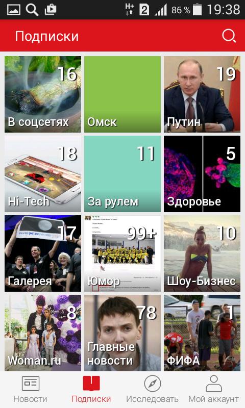 Приложение Top Story – новости, которые вас любят - 3