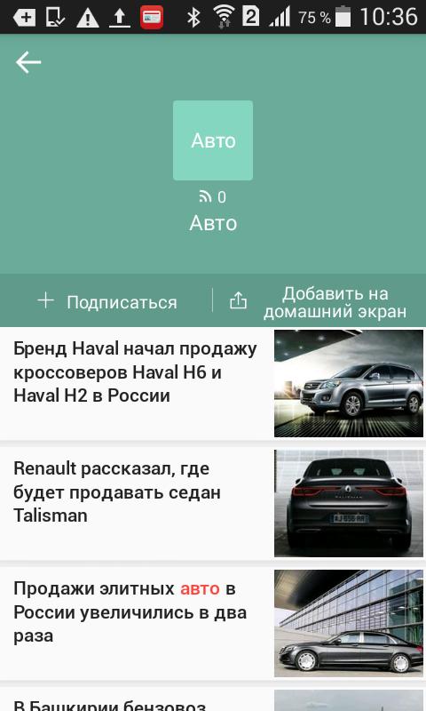 Приложение Top Story – новости, которые вас любят - 5