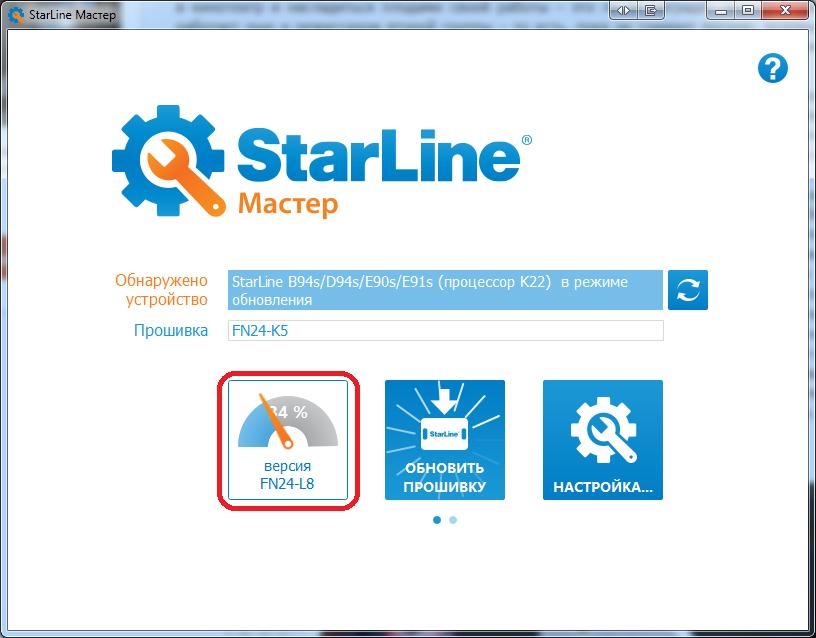 Обновление прошивки противоугонной системы Starline E90 - 10