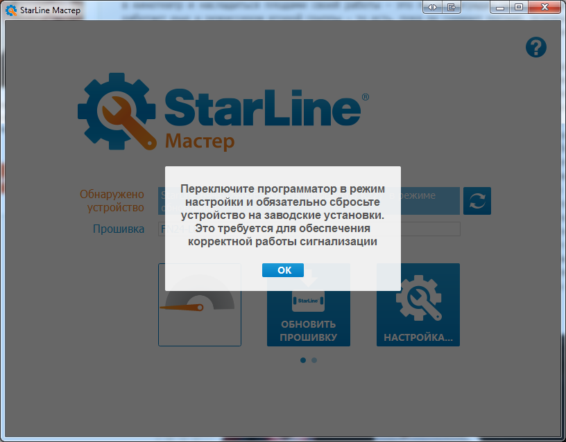 Обновление прошивки противоугонной системы Starline E90 - 11