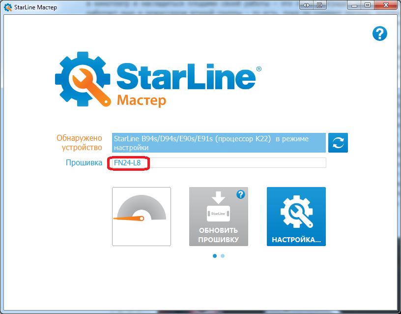 Обновление прошивки противоугонной системы Starline E90 - 12