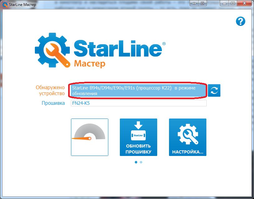 Обновление прошивки противоугонной системы Starline E90 - 8