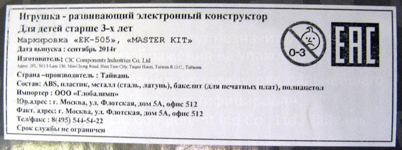 Робот-конструктор «Хватоход» - 5