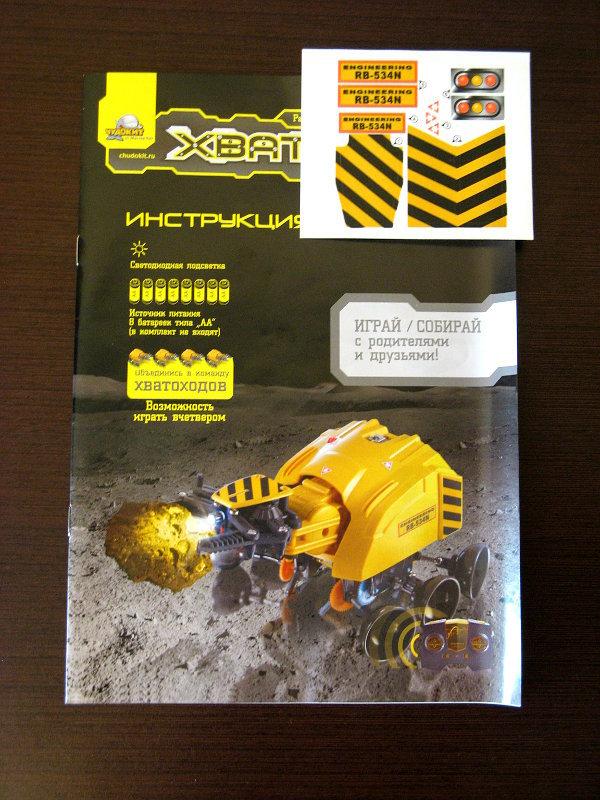 Робот-конструктор «Хватоход» - 7