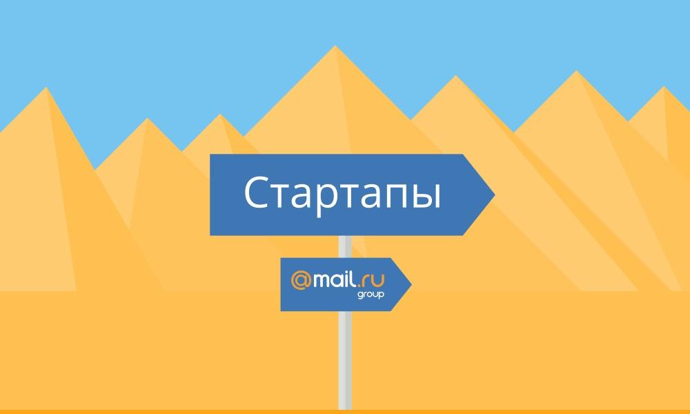 Как стартапу получить поддержку большой компании — наш путь к дружбе с Mail.Ru Group - 1