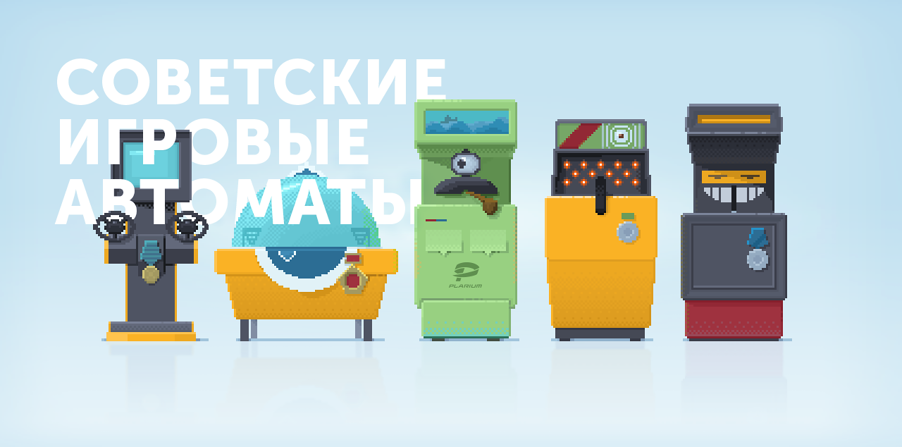 Советские игровые автоматы - 1