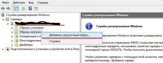 WDS (Windows Deployment Services). Быстрое развертывание клиентских машин с сервера. Создание образа развертывания WIM - 15