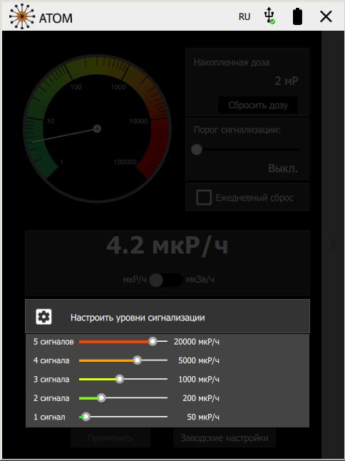 Брелок Гейгера — разведчик радиации - 15